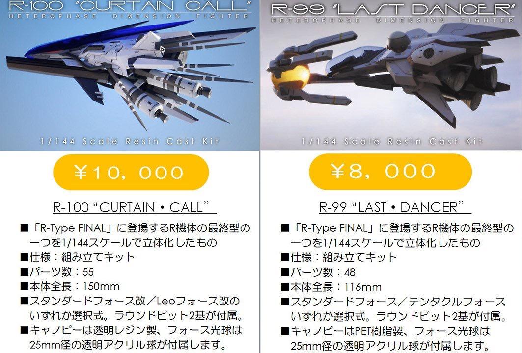 R-99&R-100